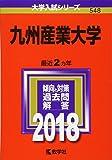 九州産業大学 (2018年版大学入試シリーズ)