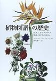植物図譜の歴史―ボタニカル・アート芸術と科学の出会い