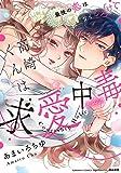 高崎くんは求愛中毒 最後の恋は甘くとろけて (ぶんか社コミックス Sgirl Selection)