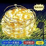 LEDイルミネーションライト ソーラー ストリングスライト 100電球 10m 電飾 8種光るパターン IP65防水 飾りライト クリスマス・ツリー パーティー フェアリーライト 装飾 結婚式 誕生日 室内 室外 ガーデンライト