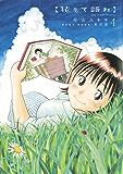 花もて語れ(4) (ビッグコミックススペシャル)