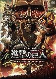 劇場版「進撃の巨人」前編~紅蓮の弓矢~通常版 [DVD]