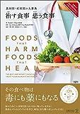 食材別・症状別の大事典 治す食事 患う食事