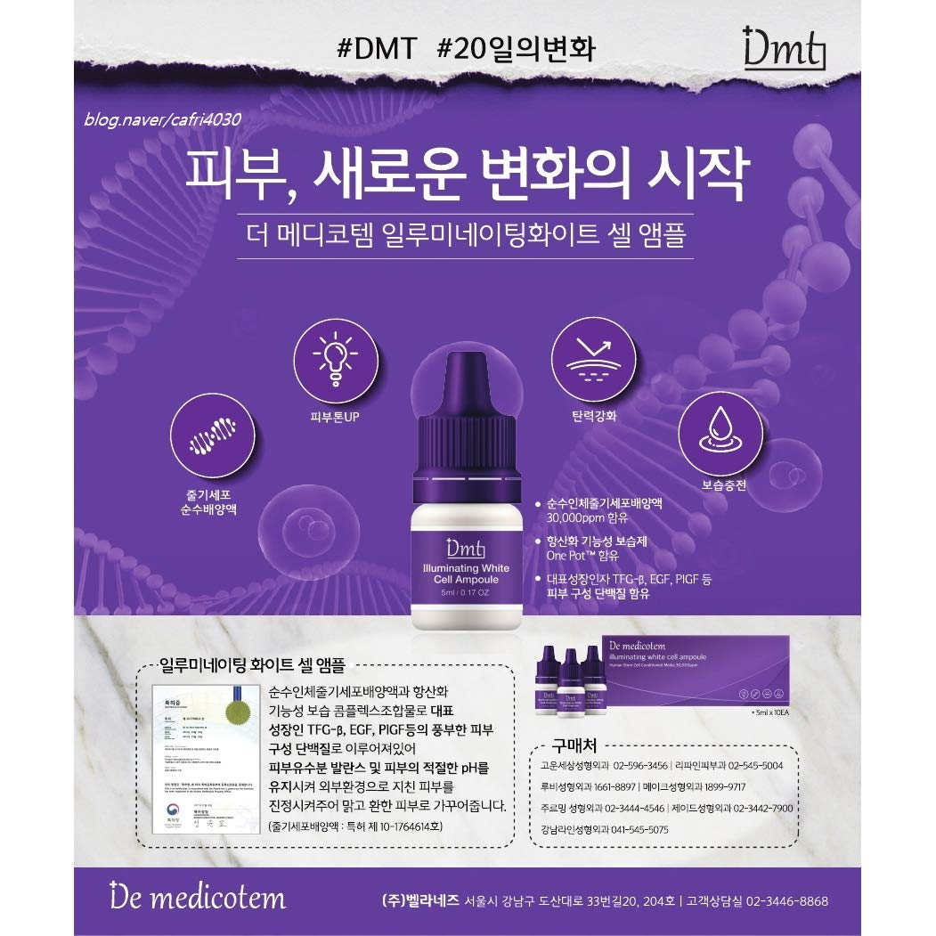 DMT De Medicotem Illuminating White Cell Ampoule 5ml x 10 Ampoules