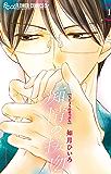 痴情の接吻(1) (フラワーコミックスα)