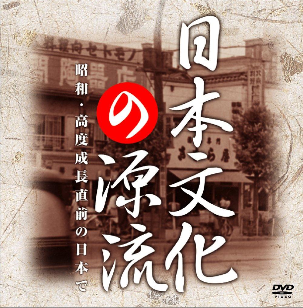 日本文化の源流 DVD-BOX B0054IQFUM
