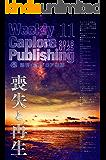 週刊キャプロア出版(第11号): 喪失と再生