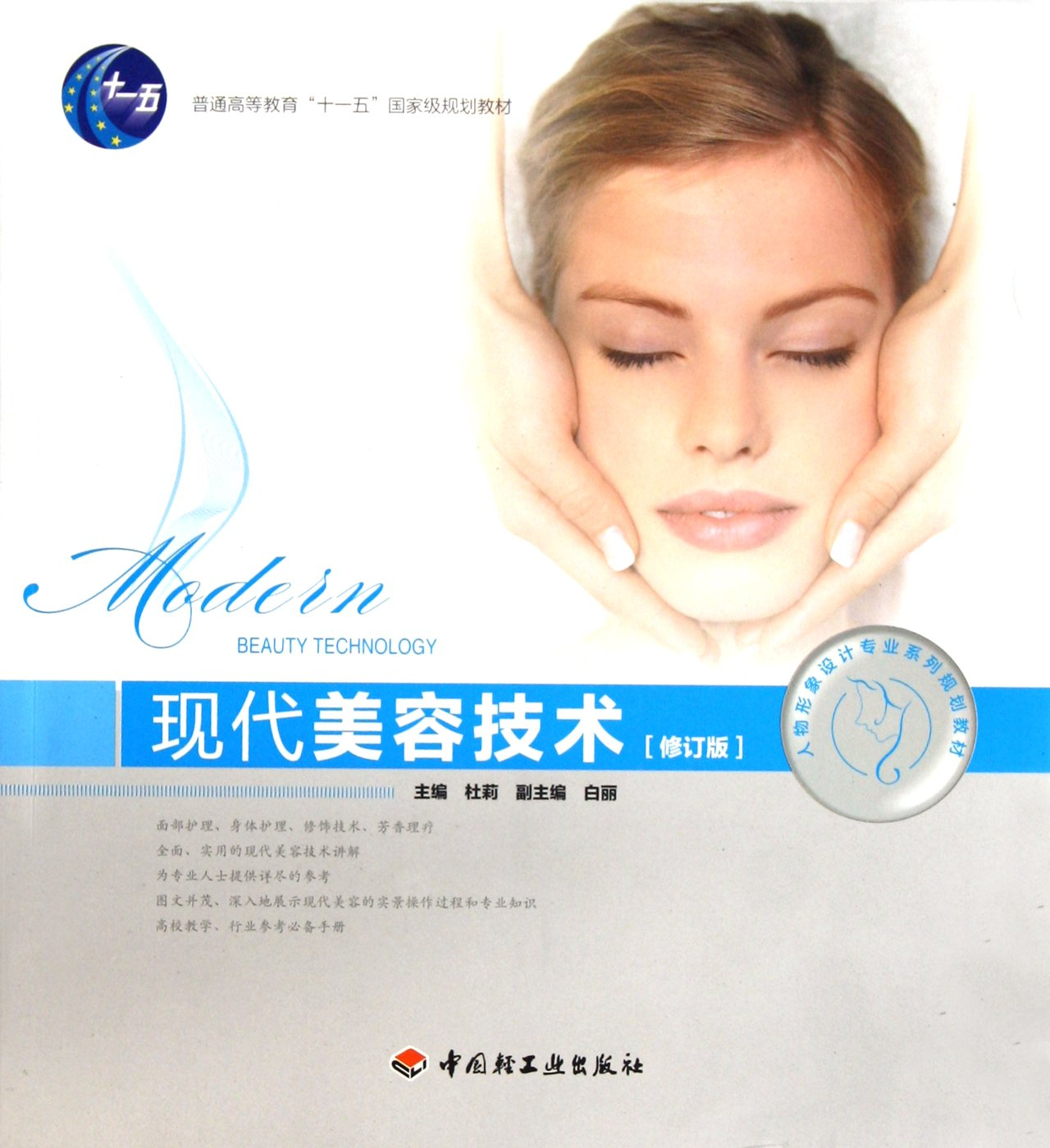 Download Modern Cosmetic Techniques (revised version) (The 11 th Five-Year Plan National Planning Textbooks for Higher Education) (Chinese Edition) pdf epub