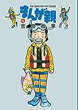 まんが親(4) (ビッグコミックススペシャル)