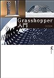 Grasshopper入門 (固定レイアウト版)