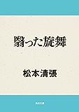 翳った旋舞 (角川文庫)