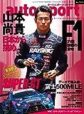 auto sport - オートスポーツ - 2019年 9/6号 No.1513