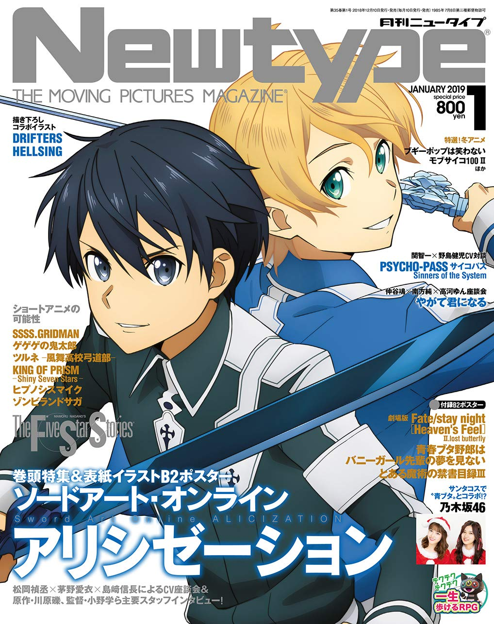 Newtype new type japanese manga anime magazine ニュータイプ 2019年1月号 january 2019 issue japanese edition tracked insured sh