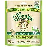 グリニーズ 猫用 グリルチキン・西洋マタタビ風味(キャットニップ) 156g マース