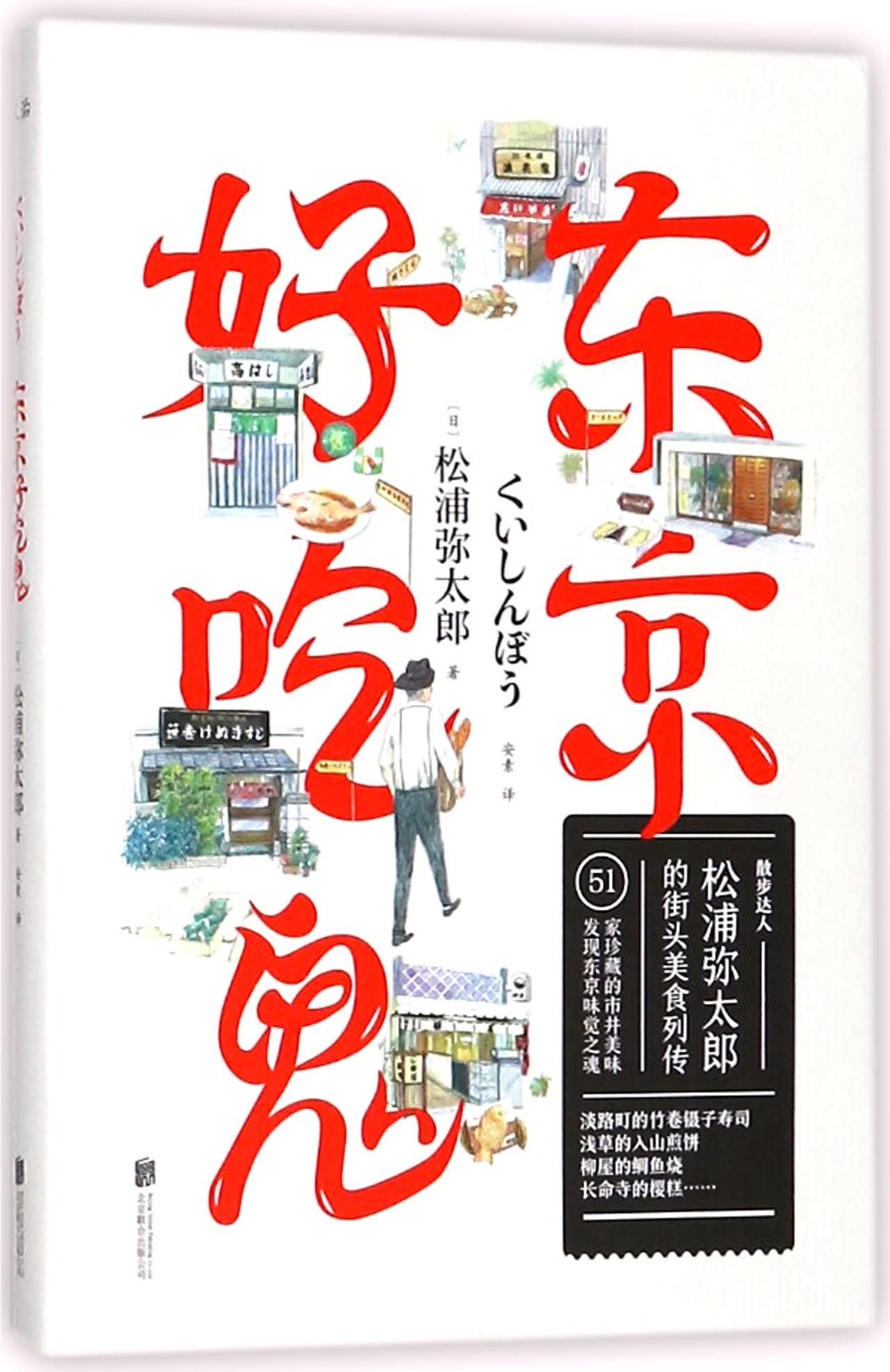 Kuishinbou (Chinese Edition) PDF