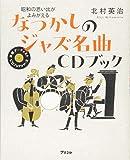 昭和の思い出がよみがえる なつかしのジャズ名曲CDブック (本格アーティストCDブックシリーズ)