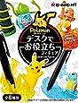 ポケモンデスクでお役立ちフィギュア フルコンプ 8個入 食玩・ガム (ポケモン)