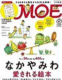 MOE (モエ) 2018年4月号[雑誌] (なかやみわ/絵本ふろく しばわんこ最新作)