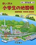 家庭学習用 楽しく学ぶ 小学生の地図帳