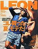LEON(レオン) 2015年 08 月号 [雑誌]