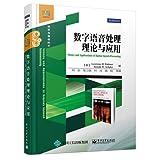 经典译丛·信息与通信技术:数字语音处理理论与应用
