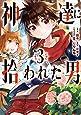 神達に拾われた男(3) (ガンガンコミックスUP!)