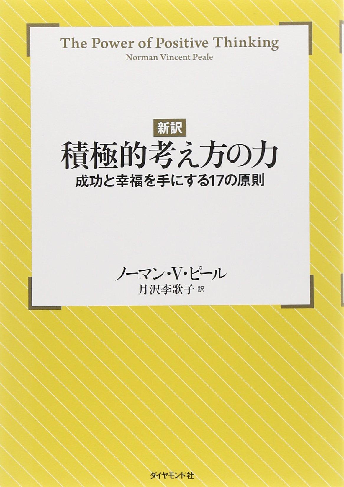 Sekkyokuteki kangaekata no chikara : Shin'yaku : Seiko to kofuku o te ni suru junana no gensoku. pdf epub