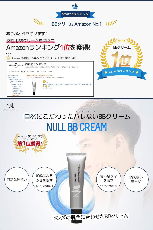Image of NULL BBクリーム メンズ コンシーラー ファンデーション 20g SPF301
