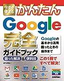今すぐ使えるかんたん Google 完全ガイドブック 困った解決&便利技