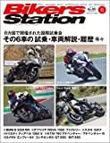 Bikers Station (バイカーズステーション) 2019年6月号 [雑誌]