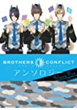 BROTHERS CONFLICT アンソロジー Beloved Blue (シルフコミックス)