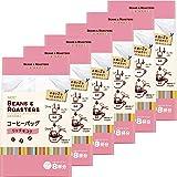 [訳あり(賞味期限2020年2月22日)]UCC BEANS & ROASTERS コーヒーバッグ リッチなコク 7g×8P ×6個 レギュラー(ドリップ)