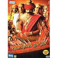 Upanishad Ganga - Vol. 1 (Episodes 1 - 17)