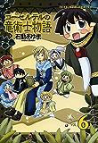 コーセルテルの竜術士物語: 6 (ZERO-SUMコミックス)