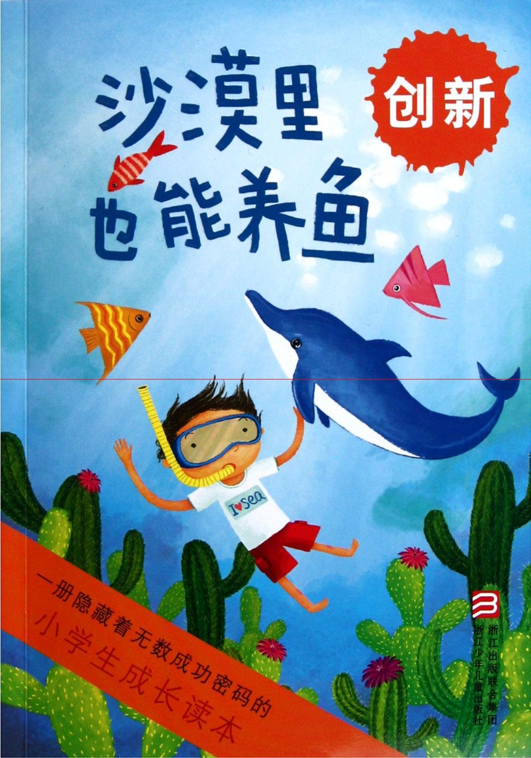 You can Raise Fish in Desert - Innovation (Chinese Edition) PDF