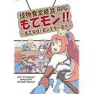 怪物食堂経営RPG もてモン!! ~もてなせ!モンスターズ!!~