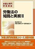 弁護士専門研修講座 労働法の知識と実務II