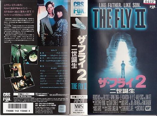 Amazon.co.jp: ザ・フライ2 二...