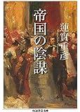 帝国の陰謀 (ちくま学芸文庫)
