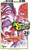 KING GOLF (31) (少年サンデーコミックス)