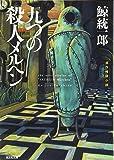 九つの殺人メルヘン (光文社文庫)
