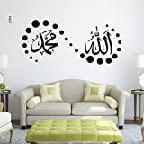 H&D Colorful Hall New Muslim Islamic Quran Calligraphy Bismillah Art Wall Art Sticker for Home paint living room bedroom Decal Wall Calligraphy Islam Home Decor Decals Art Vinyl Mural (Muslim wall stickers 2)