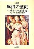 完訳風俗の歴史 第1巻 ルネサンスの肉体観 (角川文庫 リバイバル・コレクション K 59)