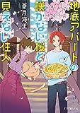 (P[あ]10-4)地底アパートの咲かない桜と見えない住人 (ポプラ文庫ピュアフル)