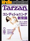 Tarzan(ターザン) 2019年2月14日号 No.757 [コンディショニング新常識 肩こり・腰痛&蓄積疲労 解消メソッド] [雑誌]