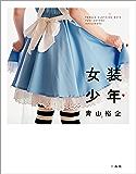 女装少年 (一迅社ブックスDF)