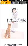 ドックフードの達人: 愛犬のフード選びに迷ったらとりあえず読む本