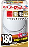 アース製薬 アースノーマット電池式 蚊取り 180日セット ホワイトシルバー [防除用医薬部外品]