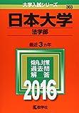 日本大学(法学部) (2016年版大学入試シリーズ)