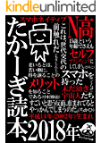 たかーぎ読本 2018 (キャプロア出版)